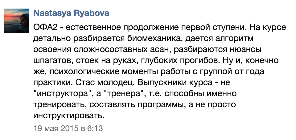 Отзыв ОФА2. Анастасия Рябова.