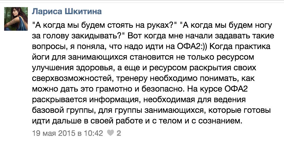 Отзыв ОФА2. Лариса Шкитина.