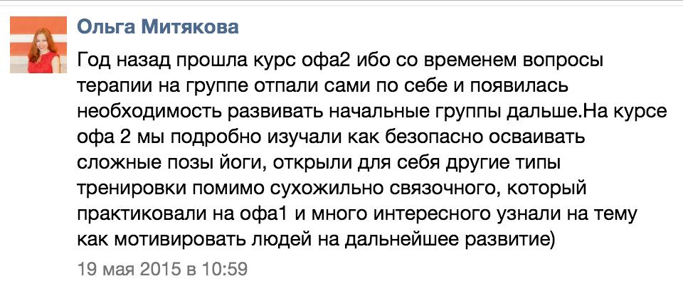 Отзыв ОФА2. Ольга Митякова.