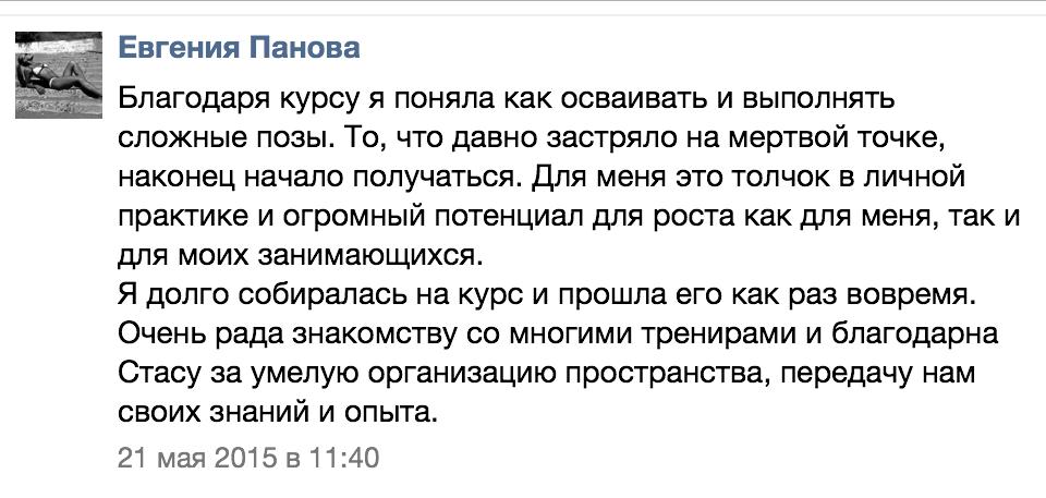 Отзыв ОФА2. Евгения Панова.