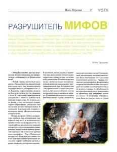 Разрушитель мифов - статья Елены Груздевой в журнале YOГA.
