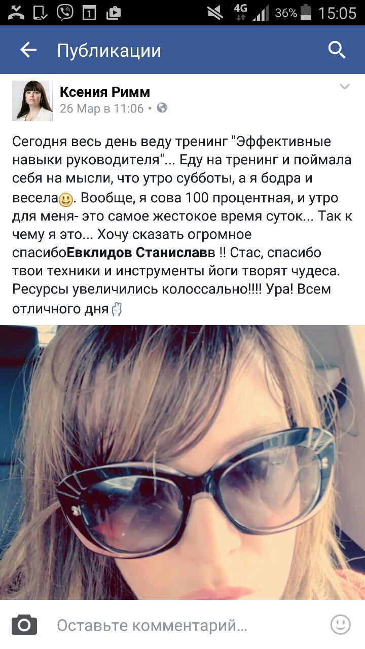 Отзыв Ксении Римм.