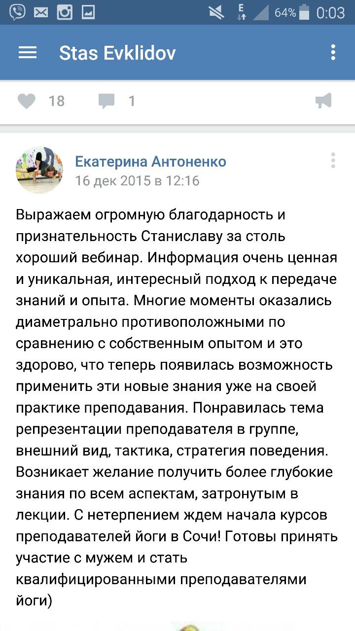 Отзыв Екатерины Антоненко.