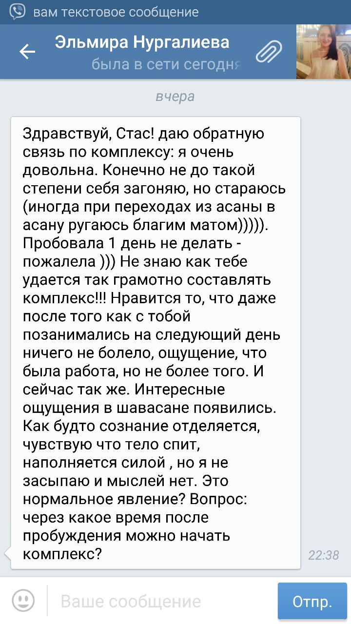 Отзыв Эльмиры Нургалиевой.