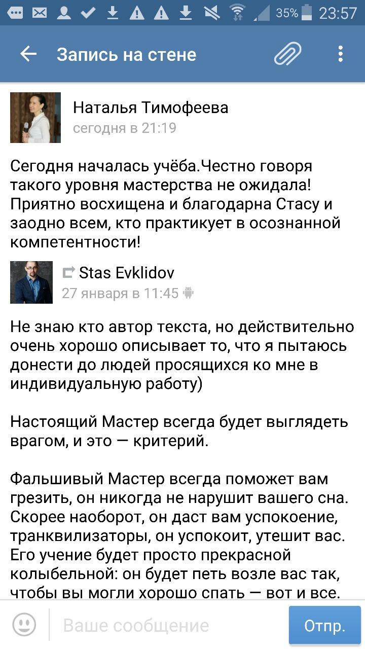 Отзыв Натальи Тимофеевой.