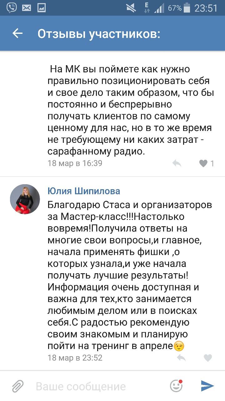 Отзыв Юлии Шипиловой.
