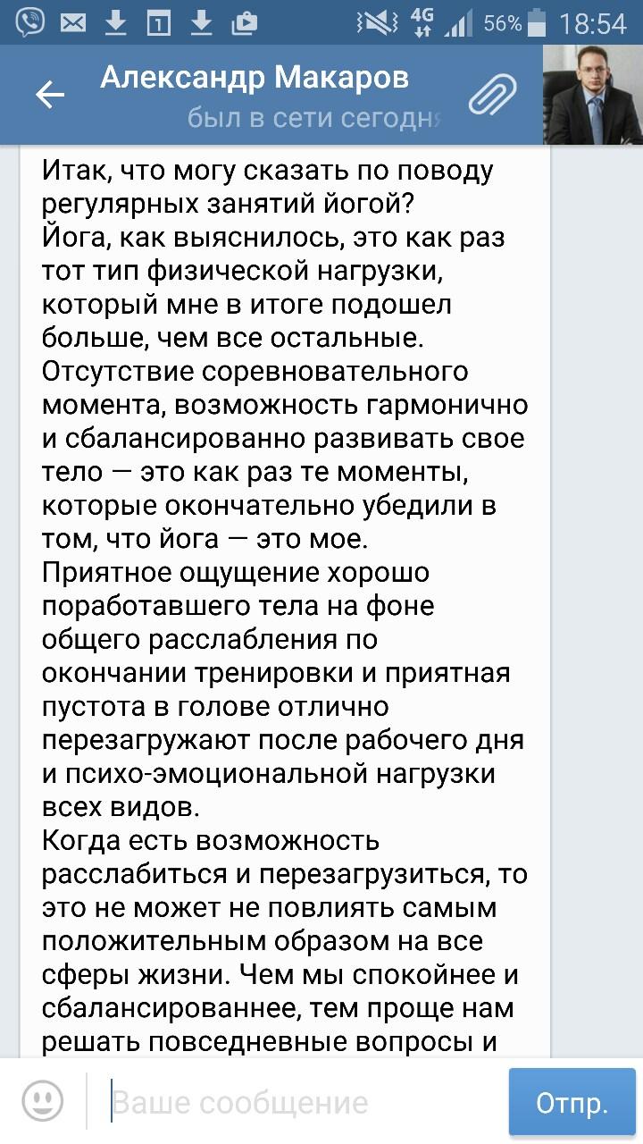 Отзыв Александра Макарова_1.