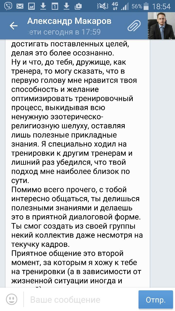 Отзыв Александра Макарова_2.