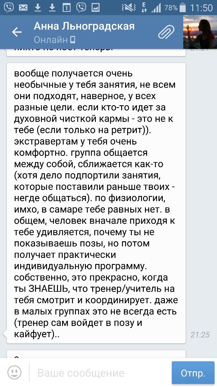 Отзыв Анны Льноградской.