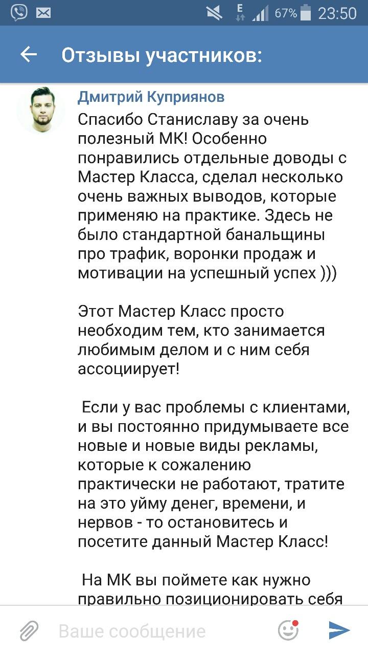 Отзыв Дмитрия Куприянова.