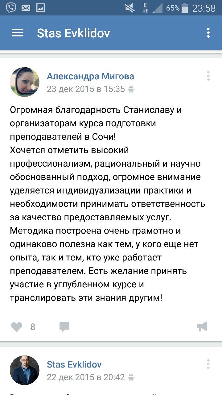 Отзыв Александры Миговой.